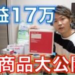 【せどり 仕入れ】リサイクルショップで仕入れた利益17万円分の商品を紹介します!転売初心者の方は必見!