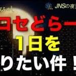 【転売から夜更かし】第26話 プロせどらーの1日を知りたい件!!