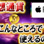 【仮想通貨】ビットコイン51万円が局面!!  アップルペイで仮想通貨決済が可能に!!  リップル イーサリアム