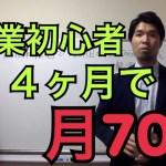 副業 初心者が、無在庫転売を始めて、4ヶ月目で月70万円の利益を出した!!瀧澤さんにインタビュー(実績者動画)