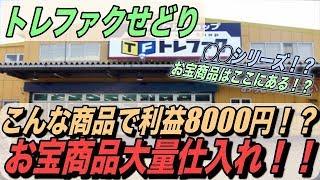 【トレファクせどり】こんな商品で利益8000円以上!?お宝商品大量ゲット!!
