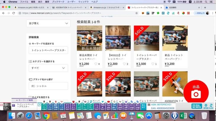 【Amazonせどり】 モノレート リサーチ 利益800円