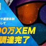 仮想通貨・ビットコイン(BTC)ニュース「NEM財団が2500万XEMの資金調達完了 待望のカタパルトローンチプラン発表は今月末と予告』」他(2019/03/11)