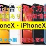 仮想通貨の次はEA!iPhoneX iPhoneXRがあればたったスマホ1台で毎日お小遣いが入ってくる方法
