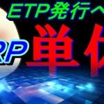 リップル(XRP)連動のETPを向こう2ヶ月で発行する!?