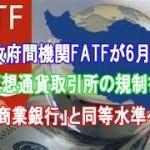 国際政府間機関FATFが6月に勧告:仮想通貨取引所の規制を「商業銀行」と同等水準へ