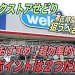 【ドラックストアせどり】副業にオススメ!簡単リサーチで利益商品GET!?