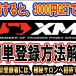 仮想通貨以外のキャッシュポケットを持とう!XM取引所登録で3000円GET!初心者でも簡単に参加できるサロンへ招待?!【仮想通貨以外情報】