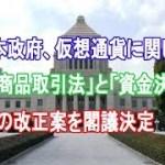 日本政府、仮想通貨に関して「金融商品取引法」と「資金決済法」の改正案を閣議決定|暗号資産に変更へ