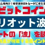 【テクニカル講座】エリオット波動について優しく解説!仮想通貨 ビットコイン