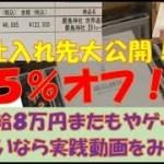 【荒稼ぎ】25%オフで仕入れるネットショップ公開します 。今日も予約転売でノーリスクで日給8万円
