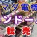 【せどり】ヤマダ電機でコンドーム転売!!