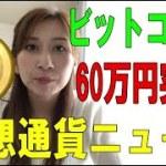 ♡仮想通貨ニュース♡ビットコイン60万円突破