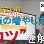 """【中古せどり】Amazonの評価の増やし方の""""コツ""""を解説!"""