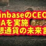 CoinbaseのCEOが AMAを実施 仮想通貨の未来言及。