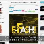 仮想通貨サロン:E-FASH! 2019年4月開催ウェビナー 冒頭無料部分アーカイブ [BTC] [ETH] [XRP]