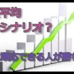 【株・FX・仮想通貨】日経平均、上昇シナリオ?相場に順応している人が勝つ!