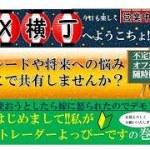 【FX・副業初心者の方集まれ】FXライブ配信 2019年4/23 (火) 累計+33592円