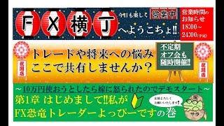 【FX・副業初心者の方集まれ】FXライブ配信 2019年4/24 (水) 累計+27442円