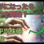 【株・FX・仮想通貨】日経、NYダウ、この形になったら売り開始!その形とは?