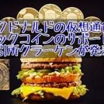 マクドナルドの仮想通貨 MacCoin(マックコイン)