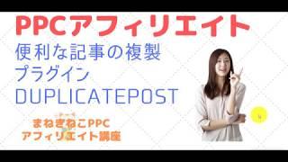 【PPCアフィリエイト】便利な記事複製プラグインDuplicate Post