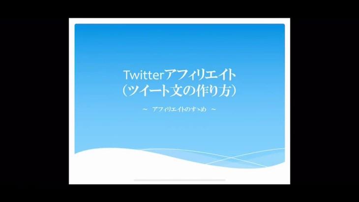 Twitterアフィリエイト(販売文の作り方)