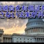 仮想通貨を有価証券と定義しない !!!