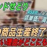 【トレンドせどり】初心者必見!?低単価、高回転商品をご紹介!!