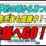 【転売初心者・せどり初心者】これはアツイ!発売後も高騰中!!