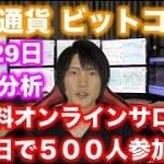 【仮想通貨】ビットコイン5月28日相場分析&無料オンラインサロンに1日で500人参加!