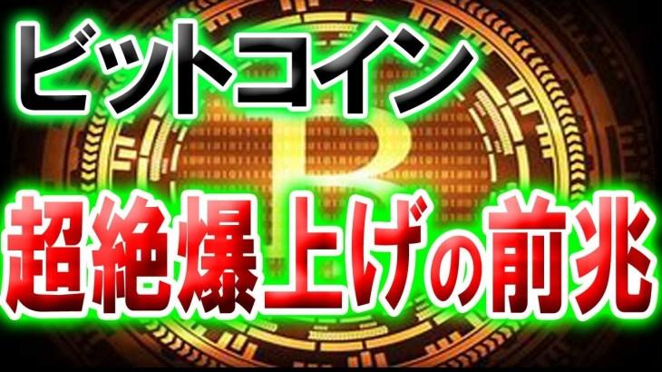 【仮想通貨】ビットコイ ン90万円の売り圧力に負けて下落!! ここからの超絶爆上げが2017年バブルパターン!!  リップル