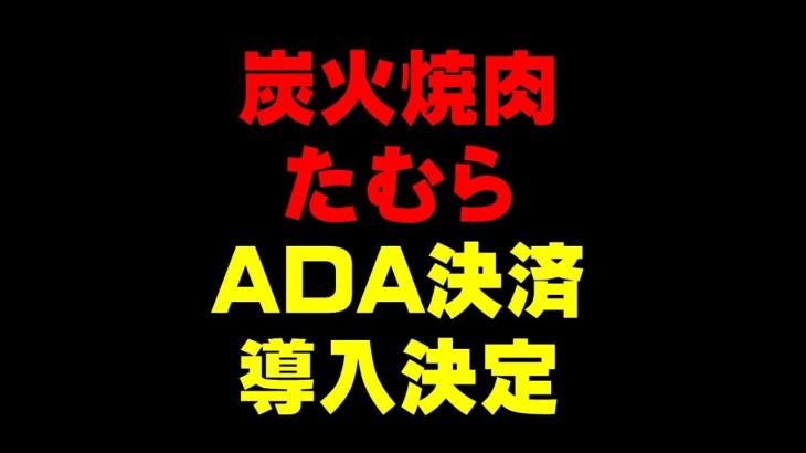 炭火焼肉 たむら ADA決済 導入決定  仮想通貨(ADA)で億り人を目指す!近未来戦士ヒロミの暗号通貨ライフ