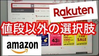 購入するネットショップの選択基準‼Amazon・楽天市場・ヤフーショッピングなど