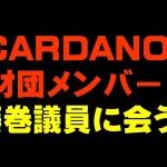 CARDANO 財団メンバー 藤巻議員に会う!仮想通貨(ADA)で億り人を目指す!近未来戦士ヒロミの暗号通貨ライフ
