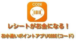 レシートがお金になる!!お小遣いポイントアプリCODE(コード)