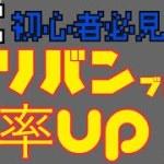【FX チャート】初心者必見手法 ボリンジャーバンドを使ってレンジブレイク 2019/副業 講座解説
