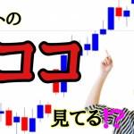 """【FX】勝ち続けるトレーダーはまず、チャートから""""アレ""""を学ぶ!?【副業/投資/初心者】"""