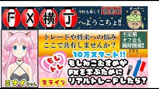 【FX・副業初心者の方集まれ】FX リアルライブ配信 2019年5/22(水) 累計‐39465円