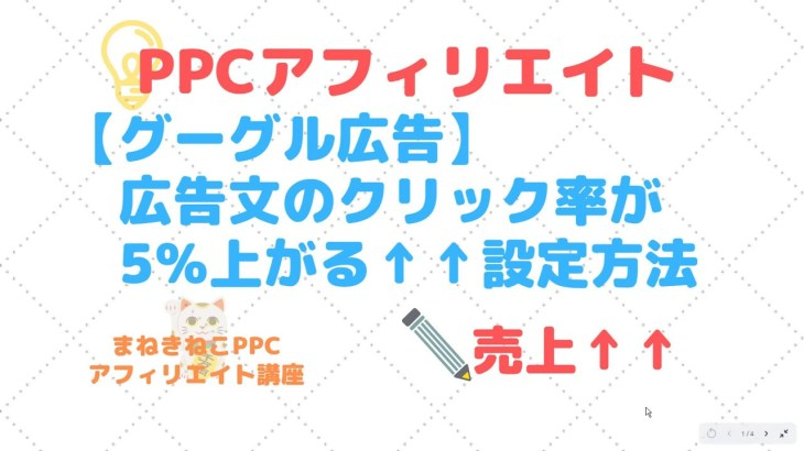 【PPCアフィリエイト】グーグル広告の広告文のクリック率が5%上がる設置方法