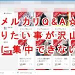 メルカリQ&A☆やりたい事が沢山で副業に集中できない!!1日1万円稼ぐ方法!!【竹之内礼子】