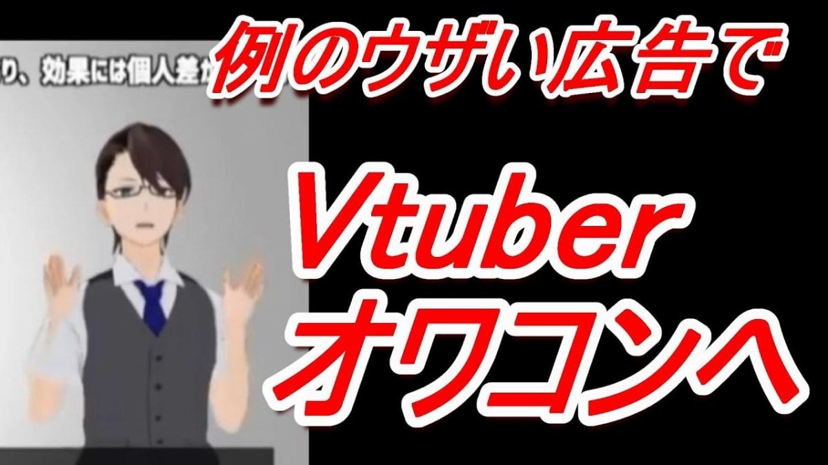 【解説】Vtuberのウザい広告でVtuberがオワコン!?【Vアフィリエイト】【Aitubeの実態】