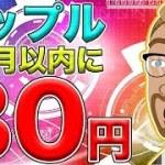 【仮想通貨】リップル(XRP)1ヶ月以内に80円まで爆上げする可能性