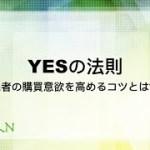 「YESの法則」でアフィリエイトのクリック率・成約率を高めるコツ