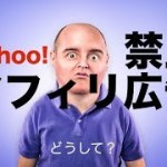 Yahoo!アフィリエイト広告禁止、アフィリエイター瀕死か!?