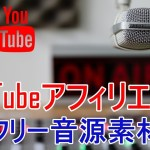 【YouTubeアフィリエイト】ユーチューブでおすすめの音楽サイト・フリー音源 タカベナル