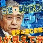 仮想通貨:日銀・黒田総裁の仮想通貨へ対する発言はポジショントークだと思う。 確実に進む仮想通貨の流れが見えて来た。 【暗号資産】