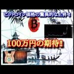 【仮想通貨】ビットコイン価格の驚異的な上昇 !!
