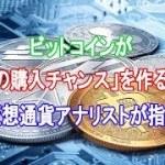 ビットコインが「最後の購入チャンス」を作る可能性 仮想通貨アナリストが指摘