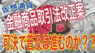 仮想通貨:金融商品取引法改正案が衆院で可決!投資家保護重視策で普及が進むのか!?【暗号資産】